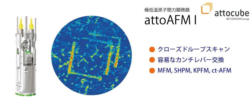 極低温原子間力顕微鏡attoAFMI