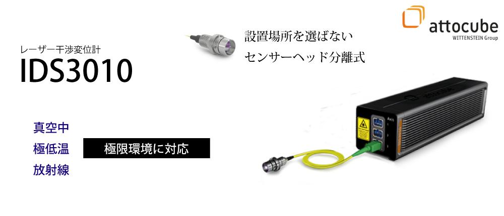 レーザー干渉変位計IDS3010