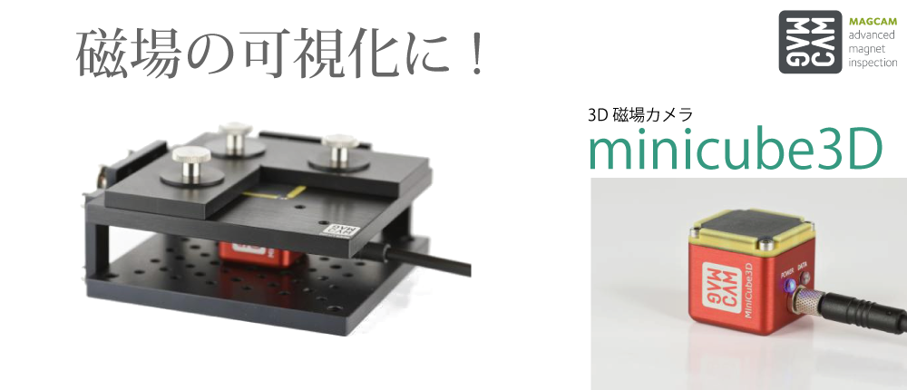 3D磁場カメラ minicube3D