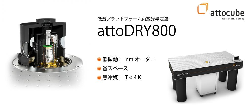 低温プラットフォーム内蔵光学定盤attoDRY800